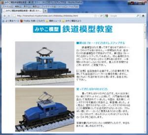 鉄道模型教室
