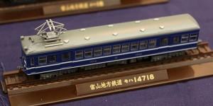 富山地鉄モハ14718
