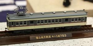 富山地鉄 モハ14753