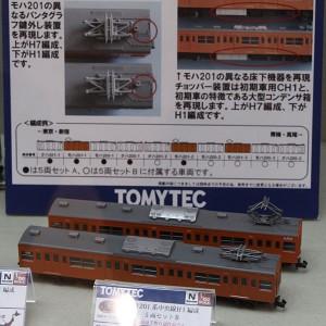 201系中央線