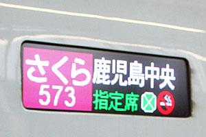 N700系行先表示