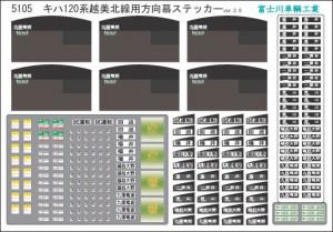 富士川車輌工業 5105