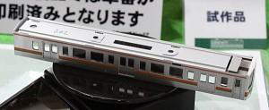 クハ210-5300