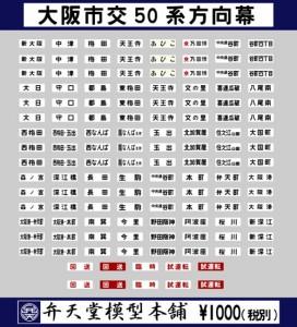 弁天堂模型本舗 N-509 大阪市交50系 方向幕