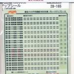 ラウンドハウス 28-165 東京メトロ千代田線16000系グレードアップシール