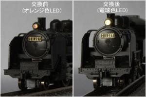 カトー C11 ライト交換