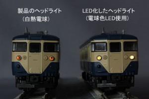 KATO 10-807 113系2000番台横須賀色 LED交換例