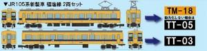 鉄道コレクション 105系新製車 福塩線 2両セット