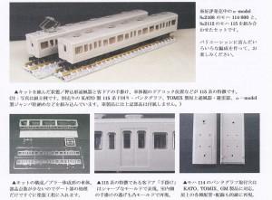 アルファモデル 2114 モハ114-800・モハ115車体キット