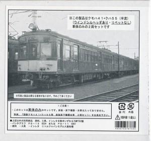 リトルジャパン 1041 クモハ41+クハ55キット