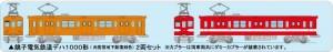 鉄コレ 銚子デハ1000形
