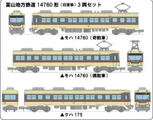 鉄コレ 富山地鉄 14760形 旧塗装
