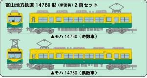 鉄コレ 富山地鉄14760形新塗装