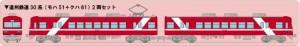 鉄コレ 遠州鉄道30系