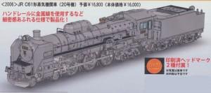 トミックス C61