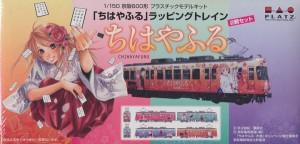 京阪600形「ちはやふる」
