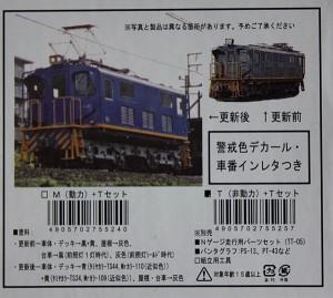 リトルジャパン 6162 名鉄 デキ400形キット