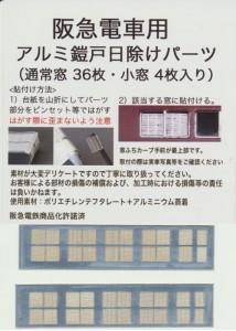 阪急電車用アルミ鎧戸日除けパーツ