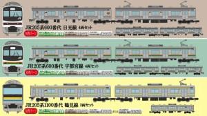 鉄コレ205系