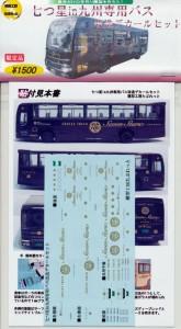 ななつ星in九州専用バス改造デカールセット