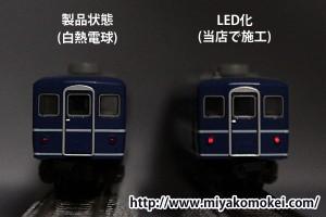 12系 ライト交換例