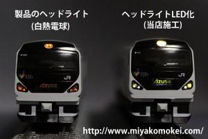 E257系 ヘッドライトLED化
