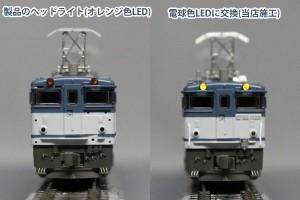 EF65 1000LED交換