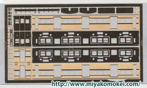 リトルジャパン 京阪1300系キット