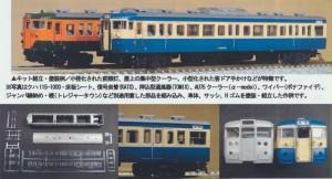 α-model 2120 クハ115-300キット