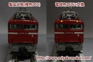 トミックス ED76 電球色LED化