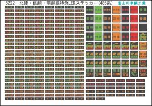 富士川 5222 北陸・信越・羽越線特急LEDステッカー