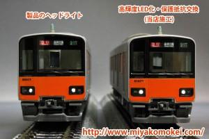 東武50070系 LED交換