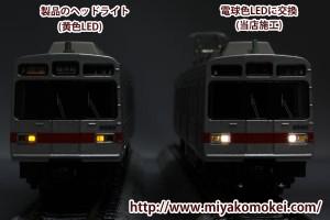 GM 東急8590系 LED交換