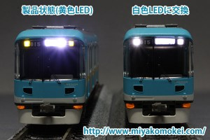 マイクロエース 京阪800系 ライト白色LED化
