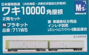 ワキ10000
