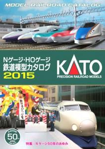 KATOカタログ 2015