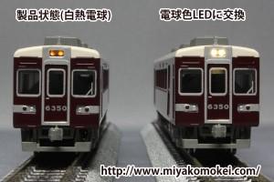 阪急 6300系 LED化