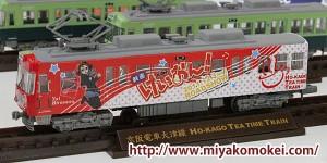 京阪600形 613