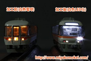 キハ85系LED化