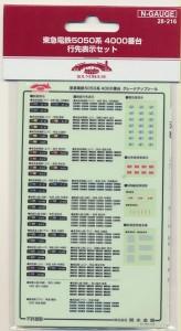 カトー 28-216 東急5050系4000番台 行先表示セット