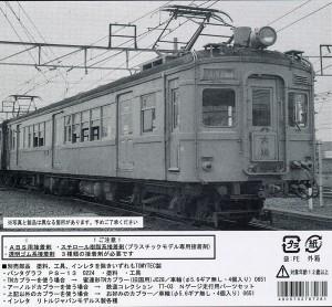 リトルジャパン クモハ40キット
