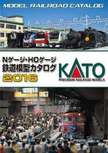 カトーカタログ 2016年版