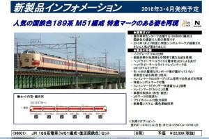 189系 M51編成
