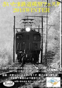 さいたま鉄道模型フェスタ2015WINTER