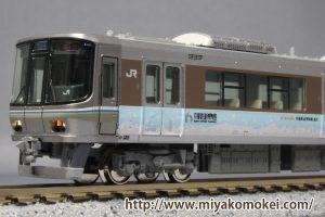 223系2000番台 京都鉄道博物館ラッピング列車