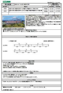 近鉄1026系