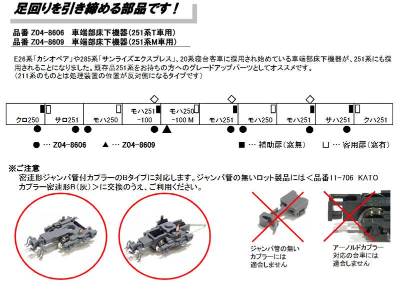 みやこ模型だよりMenu【Nゲージ】 カトー 251系車端部床下機器ご予約受付中ですPost navigationカレンダー最近の投稿カテゴリーアーカイブ固定ページみやこ模型 みやこ模型だより