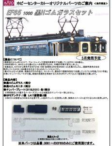 カトー 28-237 EF65 1000 黒Hゴムガラスセット
