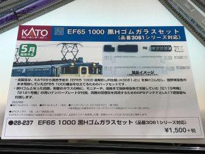 EF65 黒Hゴム