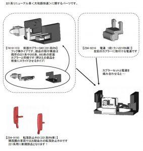 カトー 221系リニューアル車 Assyパーツ資料